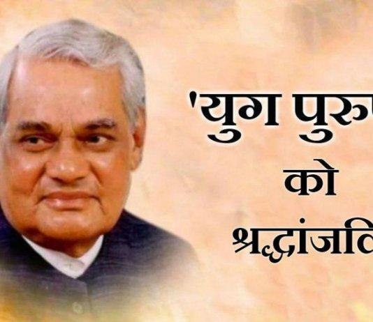 Atal Bihari Vajpayee 1534508941