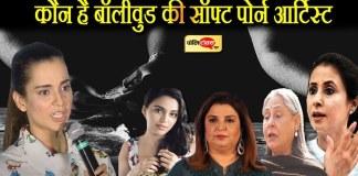Bollywood Politics