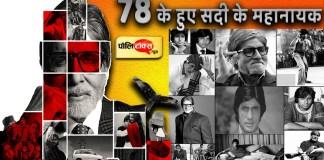 पांच दशक के बाद भी बॉलीवुड में मजबूती के साथ डटे हुए हैं सदी के महानायक बच्चन साहब