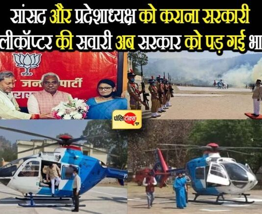 सरकारी हेलीकॉप्टर की कराना सवारी तीरथ सरकार को पड़ गया भारी