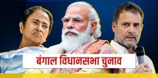 कोरोनाकाल के बीच बंगाल में सत्ता के लिए नेता लगाए हुए हैं पूरा जोर