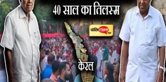 केरल में टूटा 40 साल का तिलिस्म
