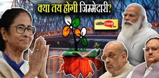 क्या बीजेपी तय करेगी बंगाल में हार की जिम्मेदारी?