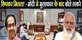 सामुहिक चर्चा के बाद 10 मिनट अकेले में 'दिल से मिले' PM मोदी-ठाकरे