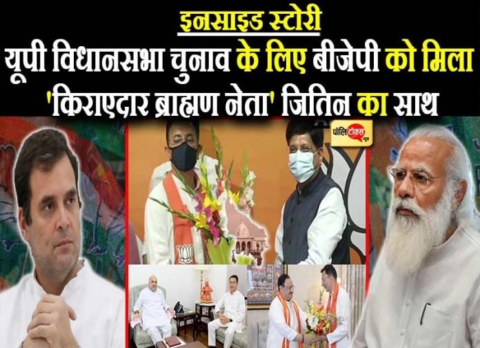 भाजपा को मिला 'किराएदार ब्राह्मण नेता' जितिन प्रसाद का साथ