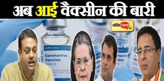 सियासत-ए-महामारी में अब आई वैक्सीन की बारी