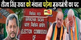 तीरथ सिंह रावत को गंवाना पड़ेगा मुख्यमंत्री का पद!