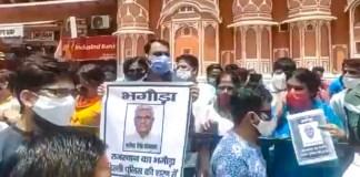 फोन टेपिंग मामले में गर्माई सियासत, गजेंद्र सिंह शेखावत के खिलाफ कांग्रेस का प्रदर्शन