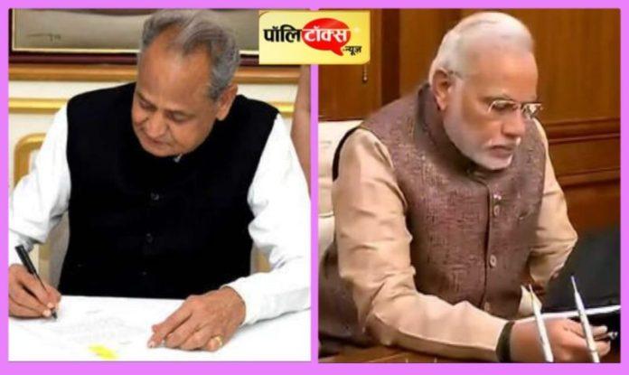 सीएम अशोक गहलोत ने PM मोदी को पत्र लिखकर की ये मांग