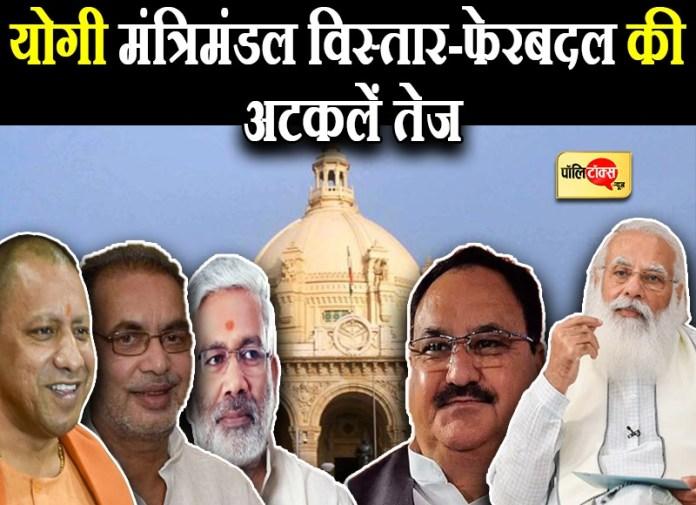 योगी सरकार-यूपी भाजपा संगठन के लिए अगले 10 दिन रहेंगे काफी गहमागहमी