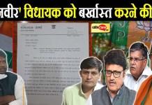 'बयानवीर' विधायक को बर्खास्त करने की मांग