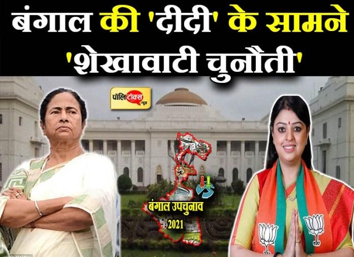 बंगाल की 'दीदी' के सामने 'शेखावाटी चुनौती'
