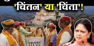कुंभलगढ़ में भाजपा का 'चिंतन' या 'चिंता'!