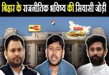 बिहार की राजनीति का भविष्य तेजस्वी-कन्हैया-चिराग की जोड़ी!