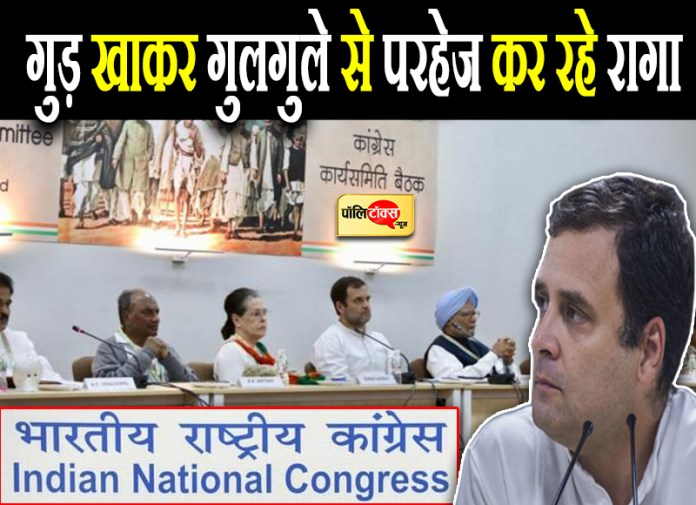 सब चाहते हैं राहुल बने अध्यक्ष लेकिन कहां अटकी बात...!