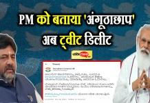 PM को बताया 'अंगूठाछाप', अब ट्वीट डिलीट