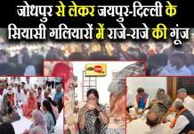 जोधपुर में राजे-राजे