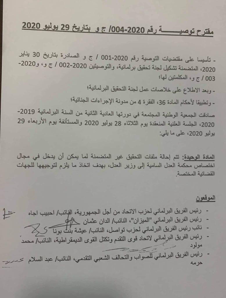 عاجل: البرلمان يحيل تقرير لجنة التحقيق البرلمانية إلى القضاء