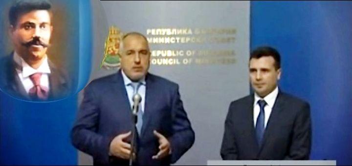 EU pokušava da pomiri Sofiju i Skoplje