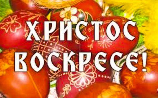 Danas je Vaskrs – najveći hrišćanski praznik – Hristos vaskrse!