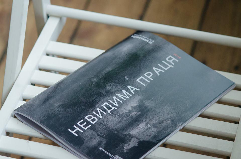 "Збірка статей ""Невидима праця"""