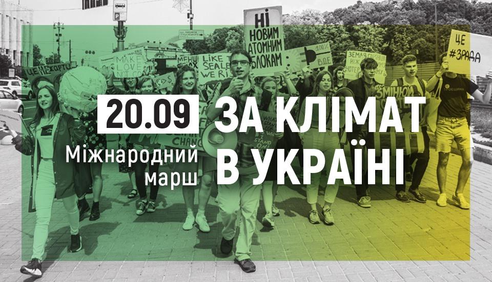 Марш за клімат