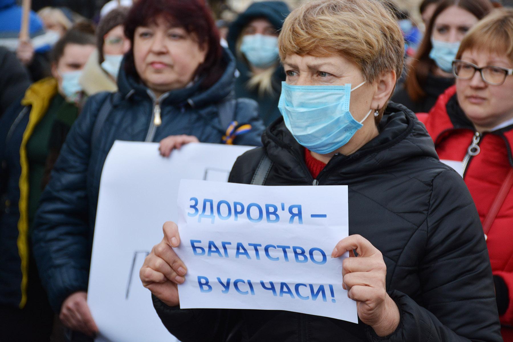 Медреформа. Протести медиків
