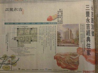 【歷史】25年前的台灣薪資