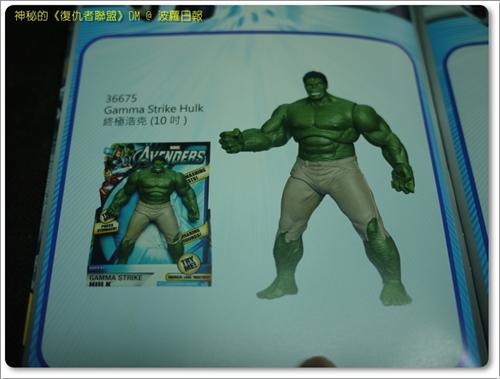 Avenger12