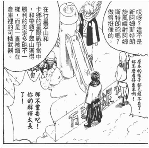 Gintama1