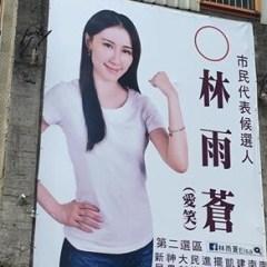 【轉載】優良學生選舉