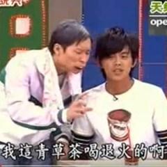 【神預言】2008浩角翔起土雷伯