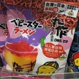 【奇妙商品】零食混搭大亂鬥