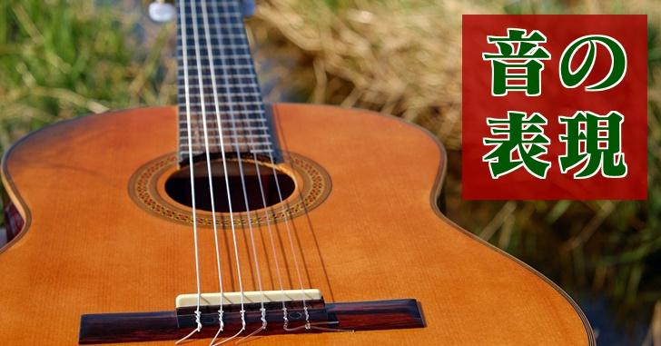 クラシックギター プランティング