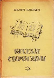 Polovne knjige VESELI SIROTANI - HALOM-ALEJHEM