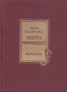 hristos-ponovo-razapet-nikos-kazancakis