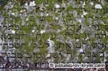 Крым. Пещерный город Чуфут-Кале. Караимское кладбище. Иосафатова долина. Автор фото Ольга Иутина