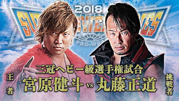 AJPW-Super-Power-Kento-Marufuji
