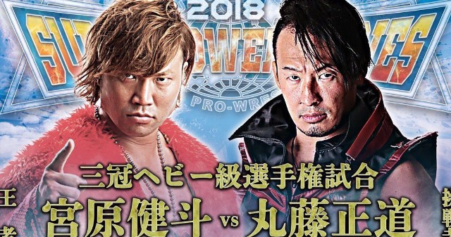 AJPW-Super-Power-Series-2018