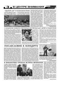 статья после концерта