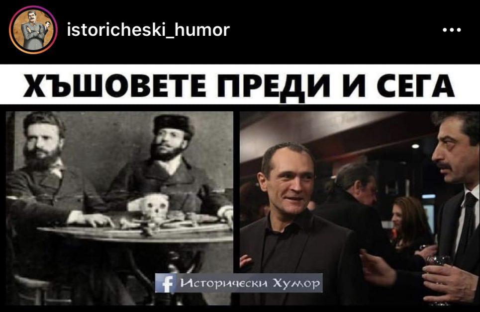 Божков и Василе от едната страна, от другата български хъшве
