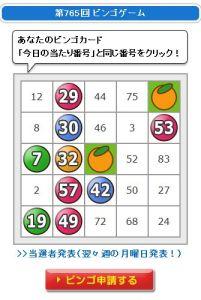 フルーツメールビンゴ1