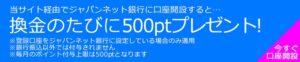 i2iジャパンネット銀行
