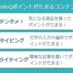 【infoQ】アンケートモニターの、infoQでコツコツ小遣い稼ぎ。