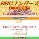 【ABCポイント】ABCナンバーズ、1,000ポイント当選!