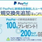 【ちょびリッチ】PayPal新規交換先追加キャンペーン。