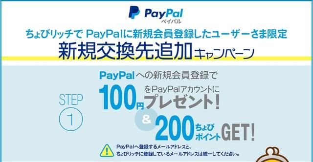 ちょびリッチ PayPal新規交換先追加キャンペーン