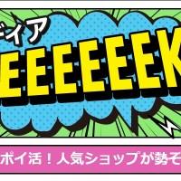 ライフメディアWEEEEEEEEK!!
