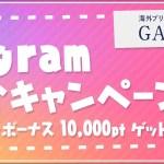 【ポイントインカム】Instagram広告紹介キャンペーン。