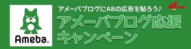 アメーバブログ応援キャンペーン
